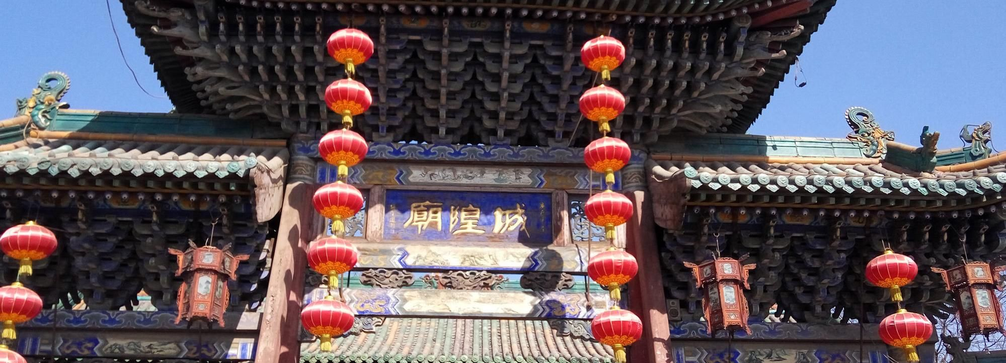 Private Day Tour of Pingyao Old Town Highlights