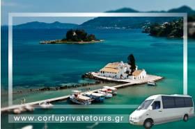 Corfu Private Tours Gr