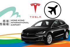 Aeroporto de Hong Kong: Transferência de 1 via Tesla Model S